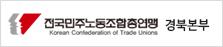 전국민주노동조합총연맹 경북본부